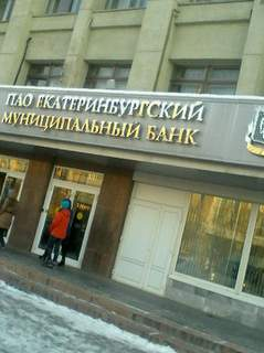 Уральский банк пао сбербанк г екатеринбург адрес и телефон