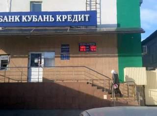 банк кубань кредит краснодар официальный сайт правда ли списывают долги по кредитам