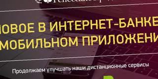 кубань кредит банк официальный сайт новороссийск