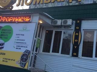Автоломбард на осипенко вакансии уборщица в автосалон в москве