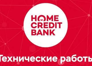 Хоум кредит банк контакты