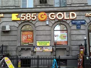 В московском спб часов ломбарды на свотч стоимость часов
