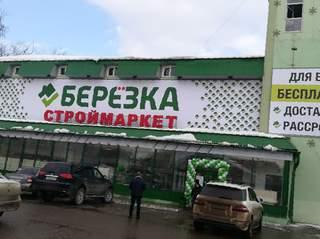 Магазин Березка Зеленодольск Режим Работы