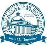 Городская больница № 1 имени Н.И. Пирогова, рентгеновское отделение
