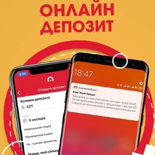 хоум кредит банк kz официальный сайт взять займ на длительный срок на карту