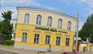 Костромская наркологическая клиника сайт наркологии симферополь