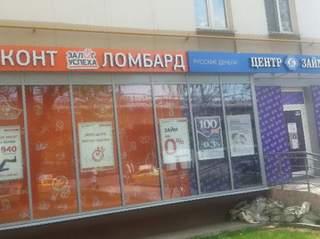 Залог успеха в москве ломбард как написать расписку в получении денег в качестве залога