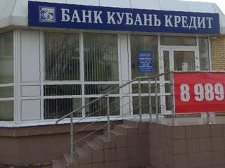 Банк кубань кредит краснодар головной офис адрес