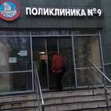 Городская поликлиника № 9