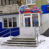 ЛюбаВа, хозяйственные товары, Алтайская ул., 114, Рубцовск