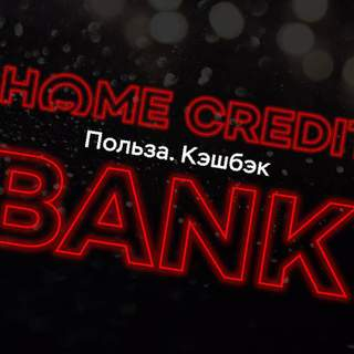 Home credit bank отделения в москве адреса