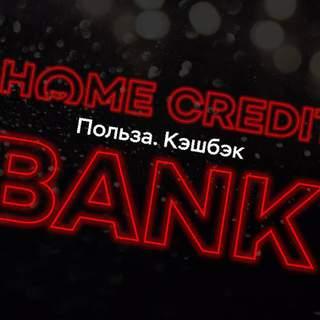 Хоум кредит банк омск официальный сайт
